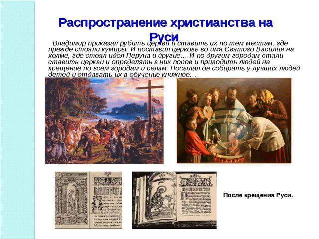 Владимир приказал рубить церкви и ставить их по тем местам, где прежде стоял...