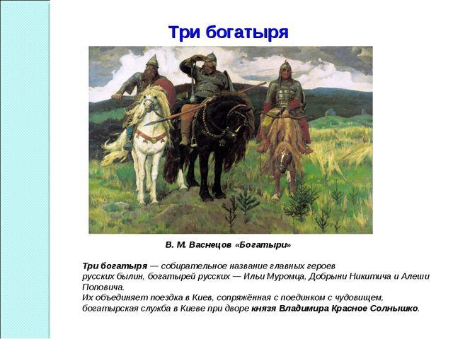 Три богатыря Три богатыря— собирательное название главных героев русскихбыл...