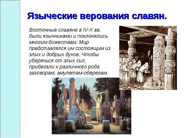 Восточные славяне в IV-Х вв. были язычниками и поклонялись многим божествам....