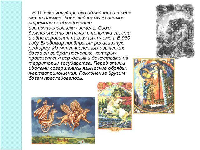 В 10 веке государство объединяло в себе много племён. Киевский князь Владими...
