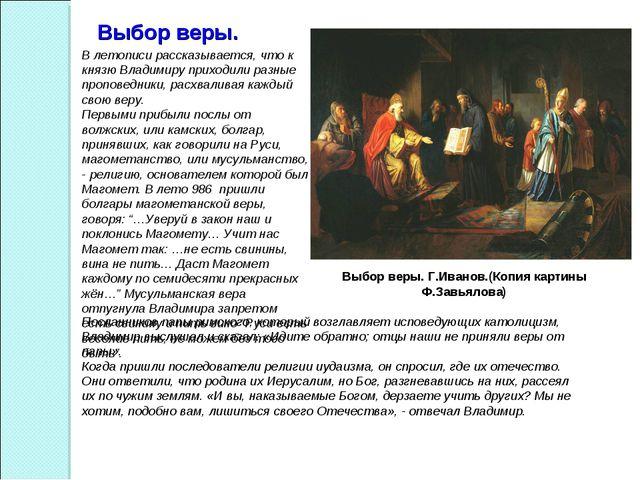 Посланников папы римского, который возглавляет исповедующих католицизм, Влади...