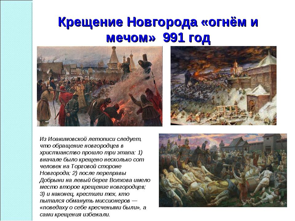 Крещение Новгорода «огнём и мечом» 991 год ИзИоакимовской летописиследует,...