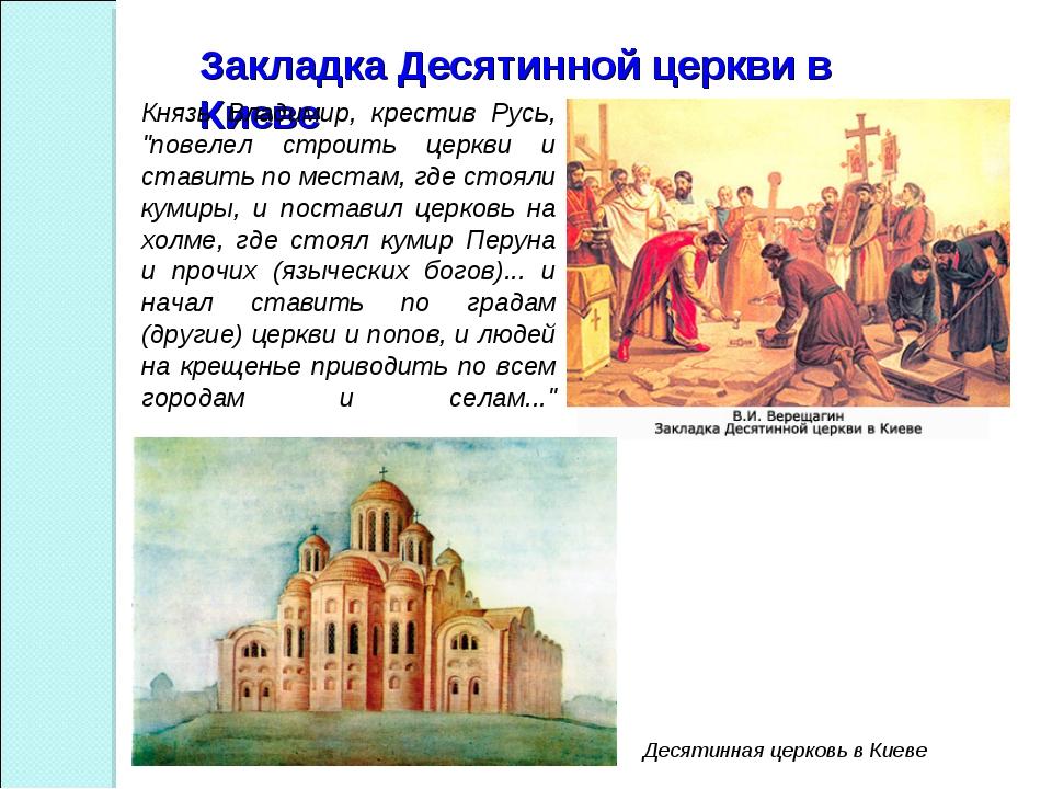 """Закладка Десятинной церкви в Киеве Князь Владимир, крестив Русь, """"повелел стр..."""