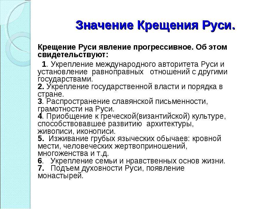 Значение Крещения Руси. Крещение Руси явление прогрессивное. Об этом свидетел...
