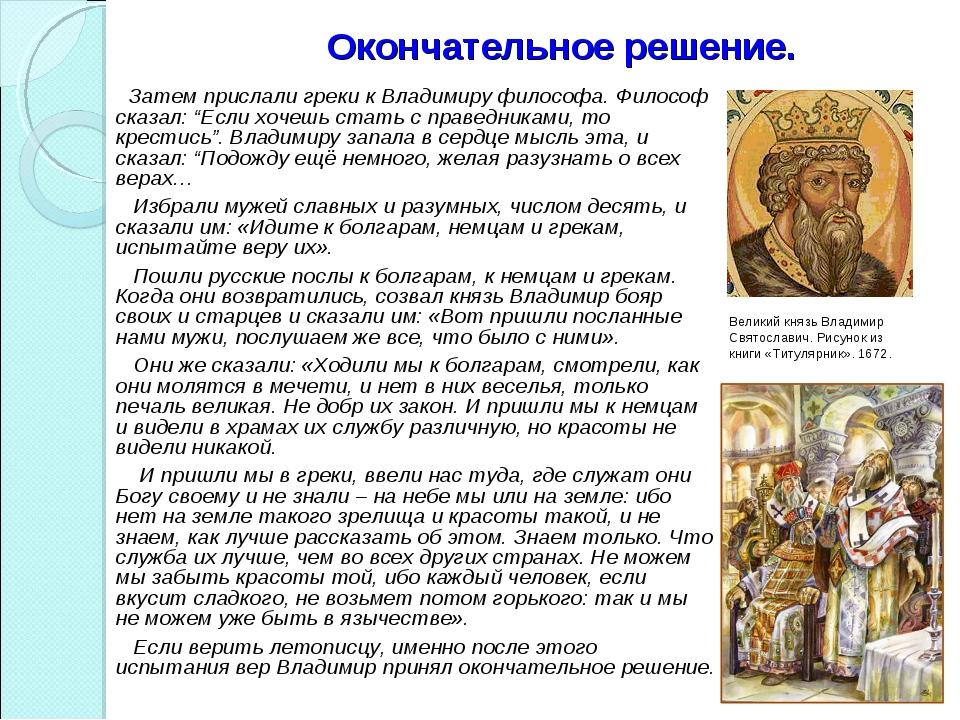 Окончательное решение. Затем прислали греки к Владимиру философа. Философ ска...