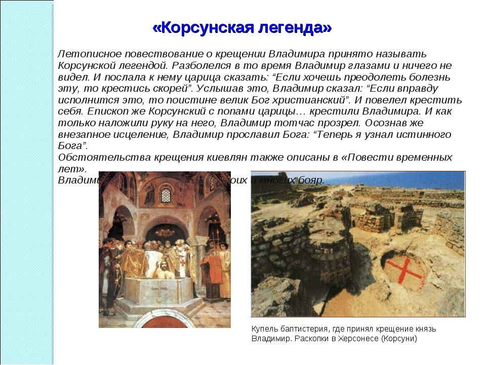 Купель баптистерия, где принял крещение князь Владимир. Раскопки в Херсонесе...