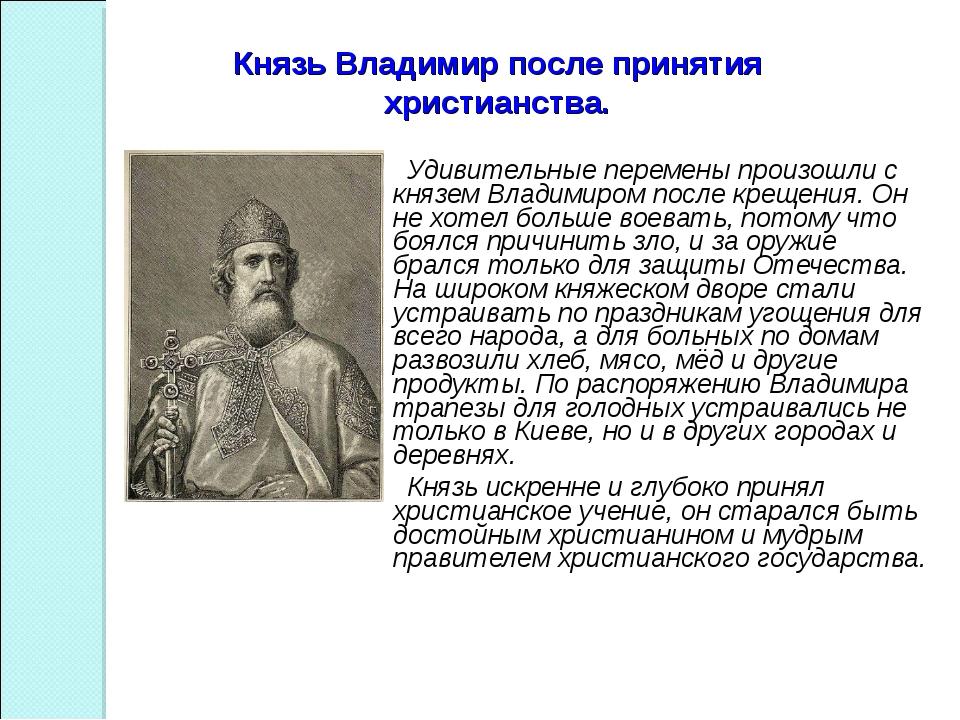 Удивительные перемены произошли с князем Владимиром после крещения. Он не хо...