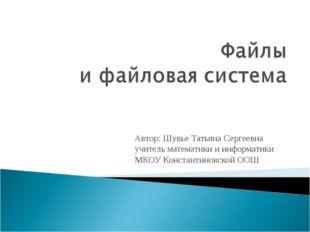 Автор: Шувье Татьяна Сергеевна учитель математики и информатики МКОУ Констант