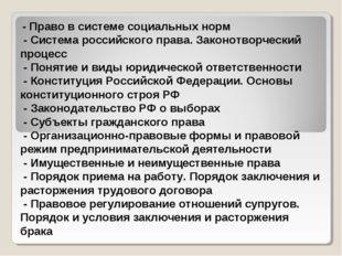 - Право в системе социальных норм - Система российского права. Законотворчес