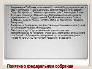 Понятие о федеральном собрании Федеральное Собрание— парламент Российской Фе