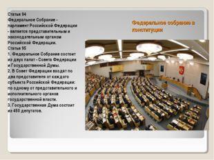 Федеральное собрание в конституции Статья 94 Федеральное Собрание - парламент