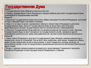 Государственная Дума Статья 96 1. Государственная Дума избирается сроком на п