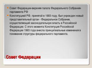 Совет Федерации Совет Федерации-верхняя палата Федерального Собрания-парламен