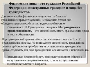 Физические лица – это граждане Российской Федерации, иностранные граждане и л