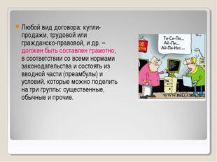 Любой вид договора: купли-продажи, трудовой или гражданско-правовой, и др. –