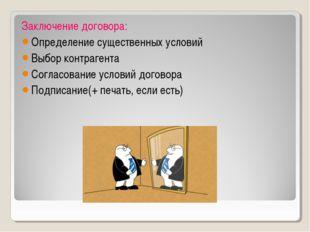 Заключение договора: Определение существенных условий Выбор контрагента Согла