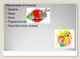 Обеспечение исполнения: Задаток Аванс Залог Поручительство Неустойка (пени, ш
