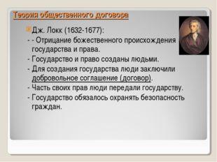 Теория общественного договора Дж. Локк (1632-1677): - - Отрицание божественно