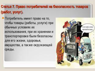 Статья 7. Право потребителей на безопасность товаров (работ, услуг). Потребит