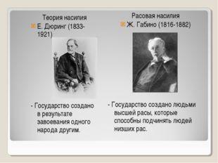 Теория насилия Е. Дюринг (1833-1921) - Государство создано в результате завое