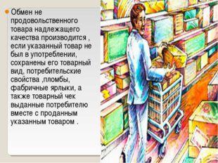 Обмен не продовольственного товара надлежащего качества производится , если у