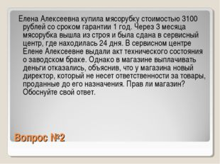 Вопрос №2 Елена Алексеевна купила мясорубку стоимостью 3100 рублей со сроком