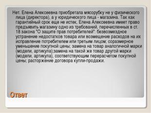 Ответ Нет. Елена Алексеевна приобретала мясорубку не у физического лица (дире