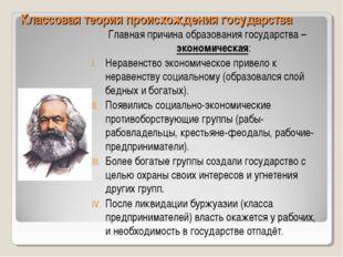 Классовая теория происхождения государства Главная причина образования госуда