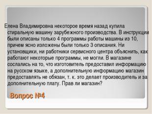 Вопрос №4 Елена Владимировна некоторое время назад купила стиральную машину з