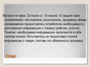 Ответ Магазин не прав. Согласно ст. 10 закона «О защите прав потребителей» из