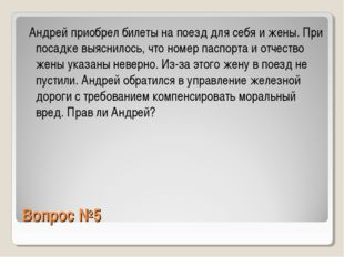 Вопрос №5 Андрей приобрел билеты на поезд для себя и жены. При посадке выясни