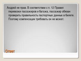 Ответ Андрей не прав. В соответствии с п. 12 Правил перевозки пассажиров и ба