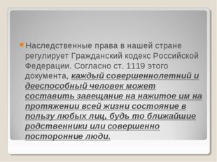 Наследственные права в нашей стране регулирует Гражданский кодекс Российской