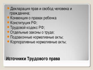 Источники Трудового права Декларация прав и свобод человека и гражданина; Кон