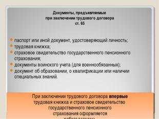 Документы, предъявляемые при заключении трудового договора ст. 65 паспорт ил