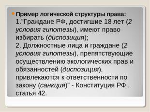 """Пример логической структуры права: 1.""""Граждане РФ, достигшие 18 лет (2 услов"""