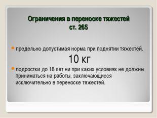 Ограничения в переноске тяжестей ст. 265 предельно допустимая норма при подня
