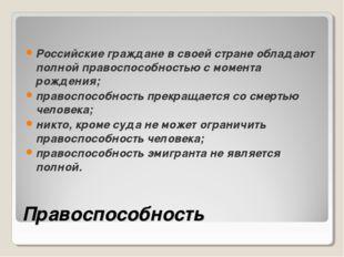 Правоспособность Российские граждане в своей стране обладают полной правоспос