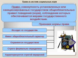 Право в системе социальных норм Право- совокупность установленных или санкцио