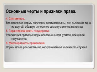 Основные черты и признаки права. 4. Системность. Все правовые нормы логически