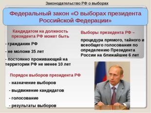 Законодательство РФ о выборах Федеральный закон «О выборах президента Российс
