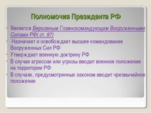 Полномочия Президента РФ Является Верховным Главнокомандующим Вооруженными Си