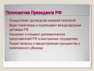 Полномочия Президента РФ Осуществляет руководство внешней политикой Ведет пер