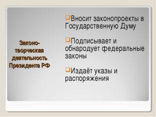 Законо- творческая деятельность Президента РФ Вносит законопроекты в Государс