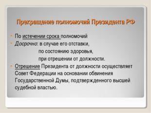 Прекращение полномочий Президента РФ По истечении срока полномочий Досрочно: