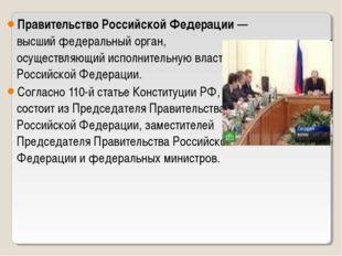 Правительство Российской Федерации— высший федеральный орган, осуществляющий