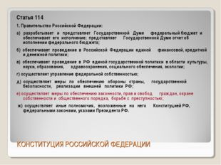 КОНСТИТУЦИЯ РОССИЙСКОЙ ФЕДЕРАЦИИ Статья 114 1. Правительство Российской Федер
