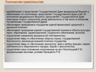 Полномочия правительства: разрабатывает и представляет Государственной Думе