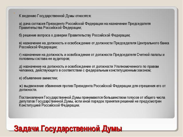 Задачи Государственной Думы К ведению Государственной Думы относятся: а) дач...