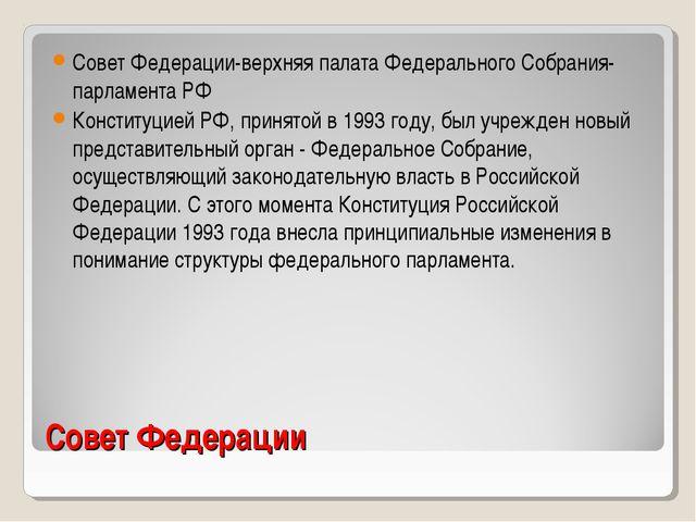 Совет Федерации Совет Федерации-верхняя палата Федерального Собрания-парламен...